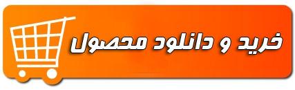 دانلود شناسایی و کاربرد انواع گرونا در ایران و بررسی ذخیره و کیفیت آنها براساس رخنمونهای سطحی